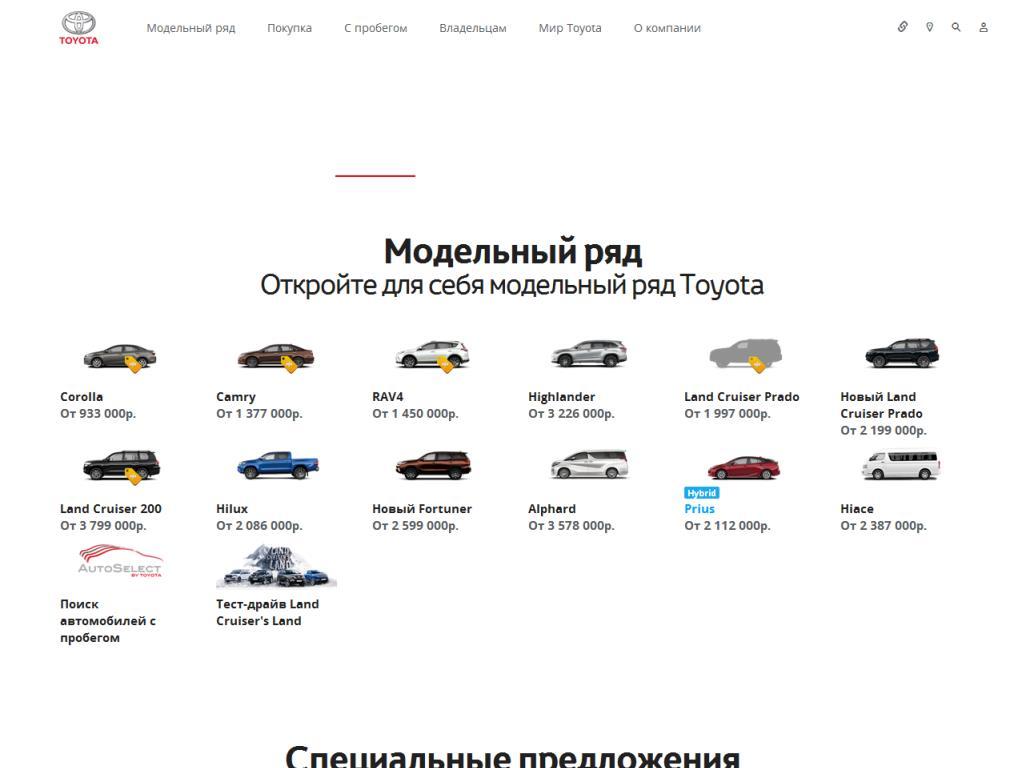 Официальный сайт Тойота Мотор www.toyota.ru