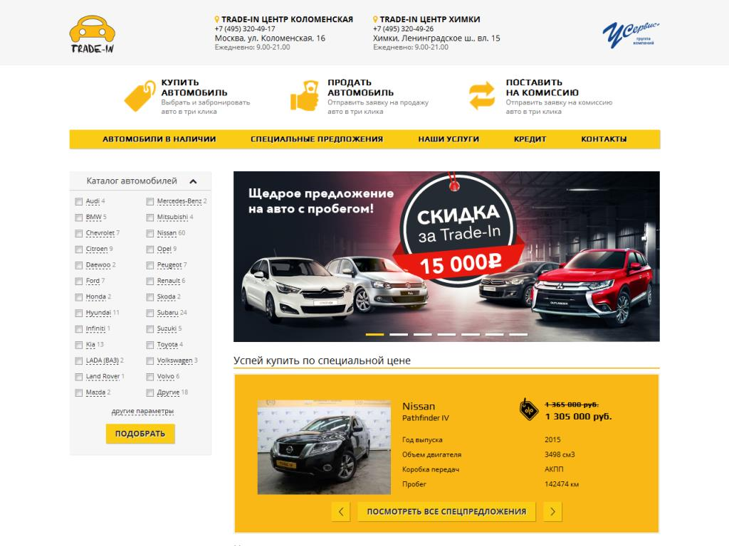 Официальный сайт Trade-in www.tradein.uservice.ru