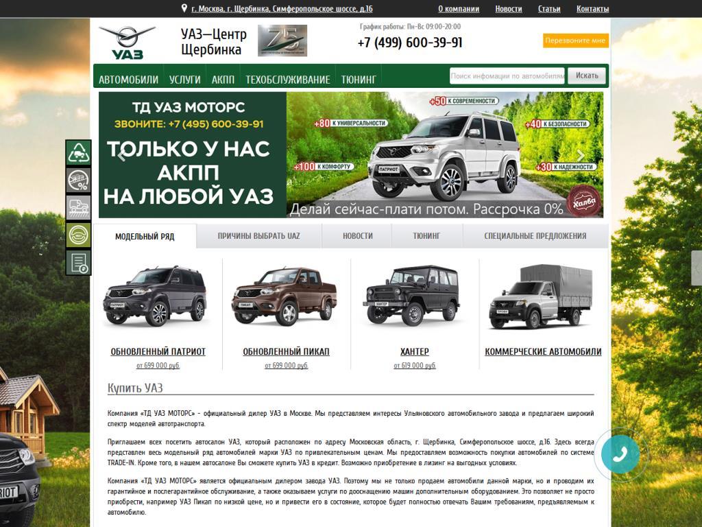 Официальный сайт ТД Моторс www.uaz-tdm.ru