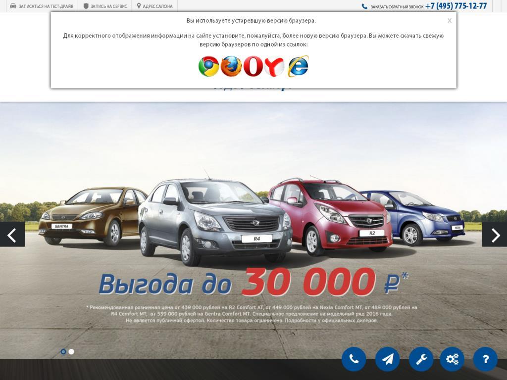 Официальный сайт УзДЭУ-Моторс www.uzdm-motors.ru