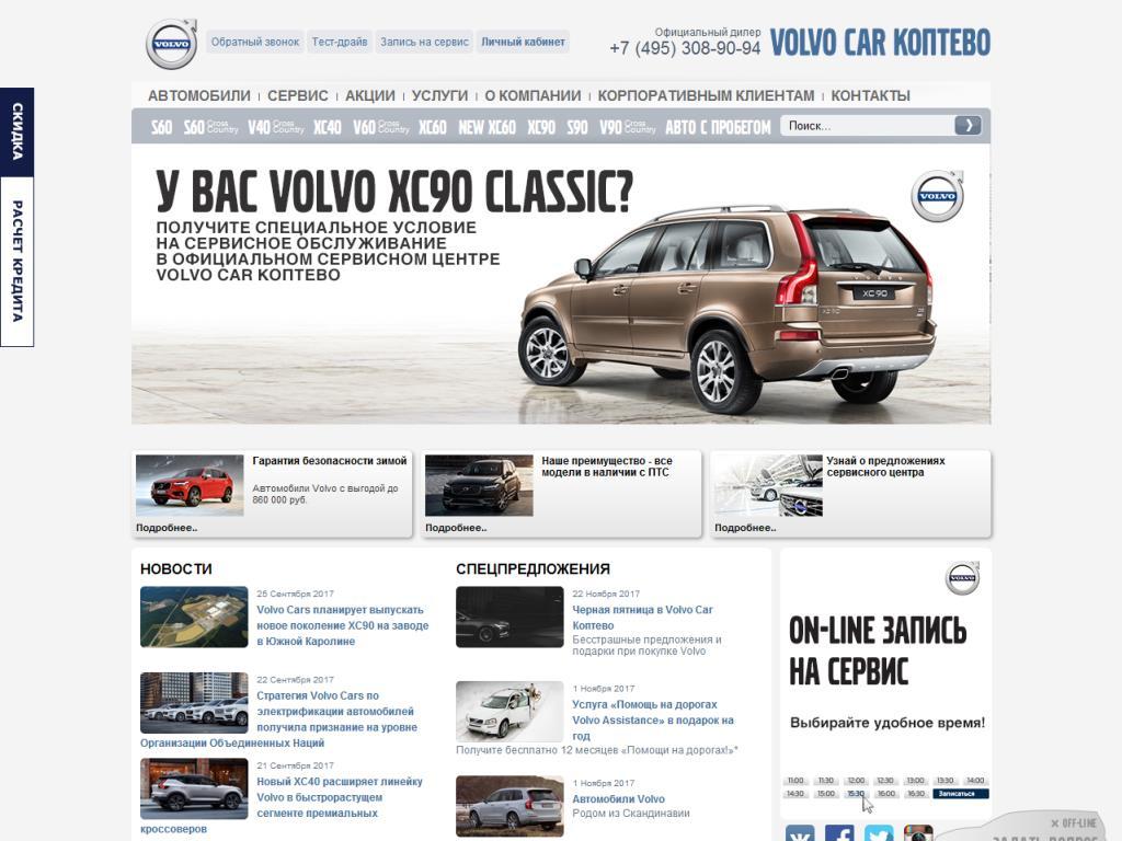 Официальный сайт Volvo Car, www.volvocarkoptevo.ru