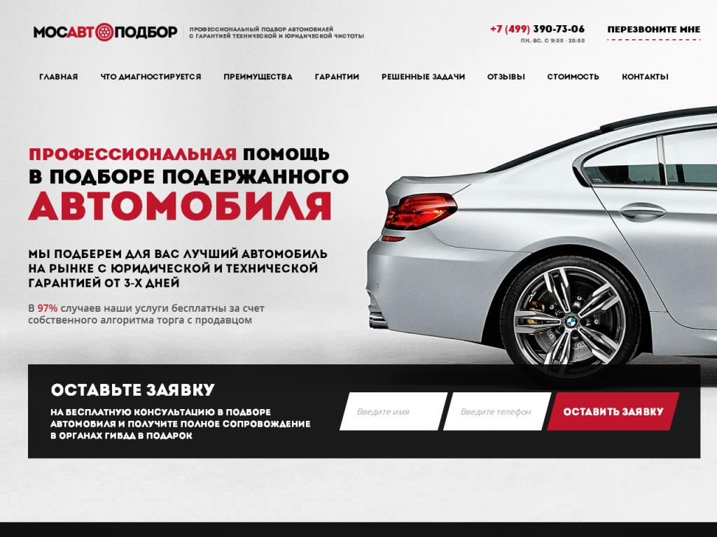 Официальный сайт МосАвтоПодбор, торгово-сервисная компания www.xn--80acci1bmcacgpdp.xn--p1ai