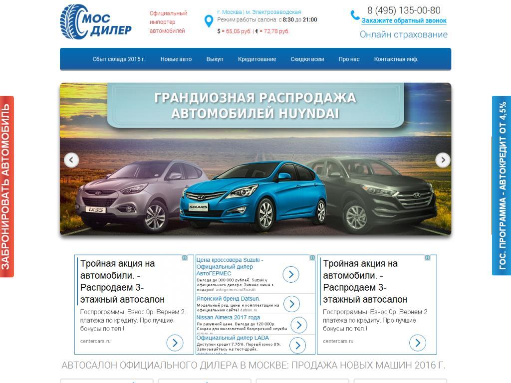 Официальный сайт МОС-ДИЛЕР.РФ xn----htbdlpcovd.xn--p1ai