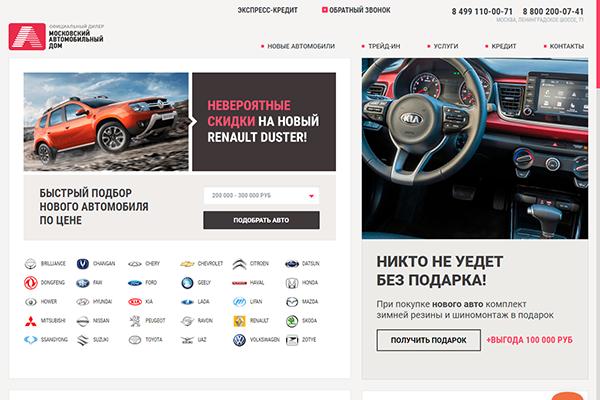 Официальный сайт Московский автомобильный дом adom.ru