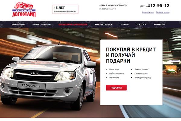 Официальный сайт Автосалон Автостайл avtostyle-52.ru