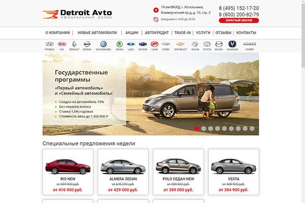 Официальный сайт Detroit Avto detroit-avto.com