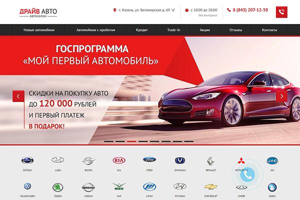 Официальный сайт Драйв Авто driv-avto.ru