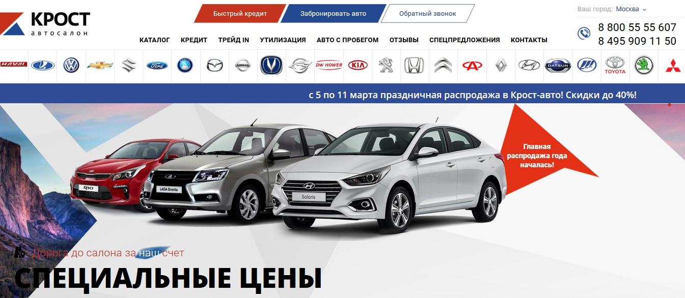 Официальный сайт КРОСТ АВТО krost-auto.ru