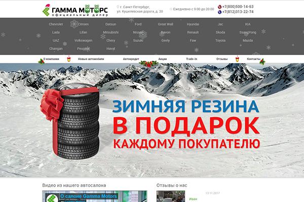 Официальный сайт ГАММА-МОТОРС gamma-motors.spb.ru