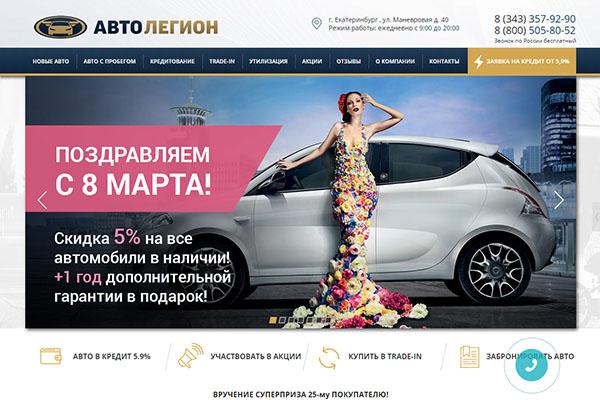 Официальный сайт Авто Легион ac-legion.ru