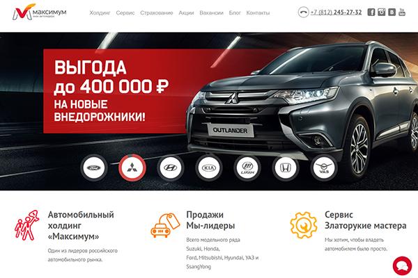 Официальный сайт МАКСИМУМ максимум.рф