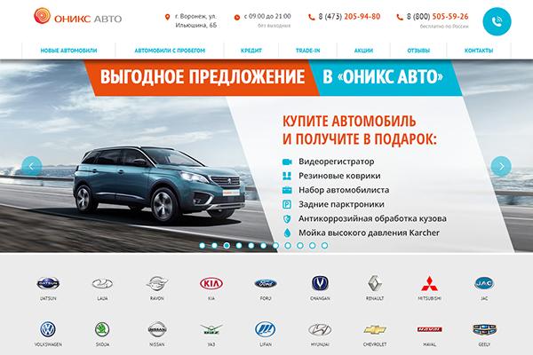 Официальный сайт Оникс Авто oniksauto.ru