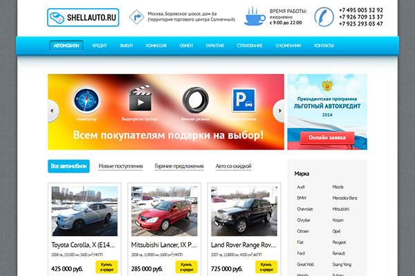 Официальный сайт Шелл Авто shellauto.ru