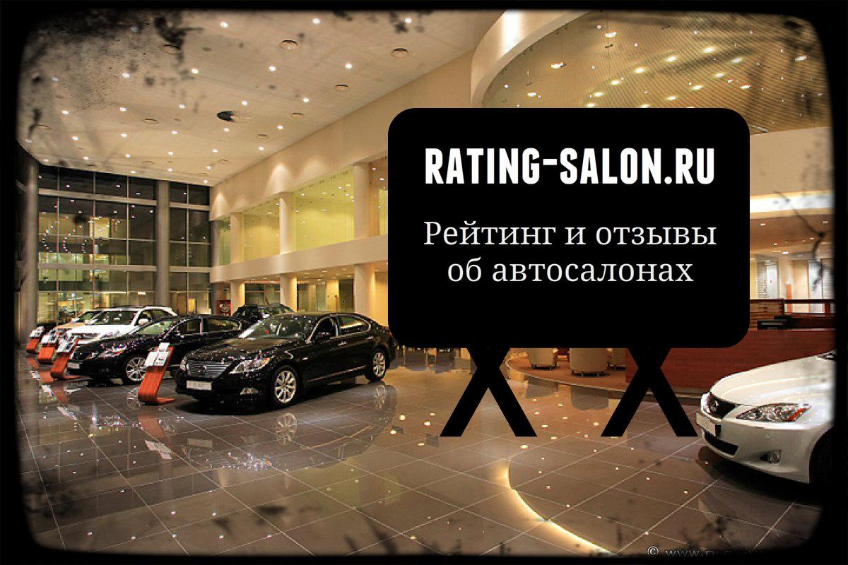 Рейтинг автосалонов и отзывы